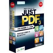 JUST PDF 3 作成・高度編集・データ変換 通常版 [Windows]
