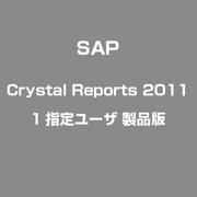 Crystal Reports 2011 1指定ユーザ 製品版