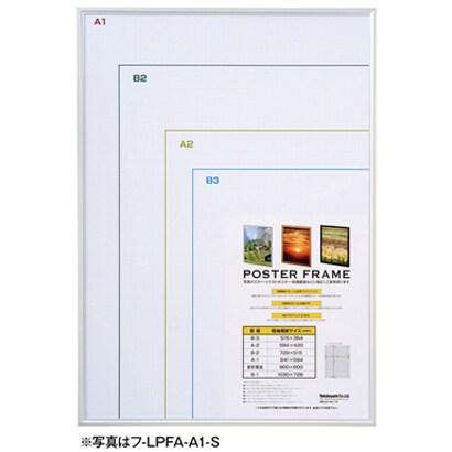 フ-LPFA-B2-S [軽量アルミ製 ポスターフレーム B2判]