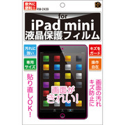 RM-2439 [iPad mini用 液晶保護フィルム]