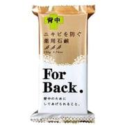 薬用石鹸 For Back. 135g [ボディ石鹸]
