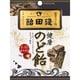 浅田飴 健康のど飴 黒糖味 袋70g