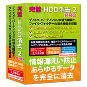 完璧・HDD消去 2 PRO Windows 8対応版 [Windows]