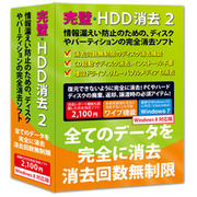 完璧・HDD消去 2 Windows 8対応版 [Windows]