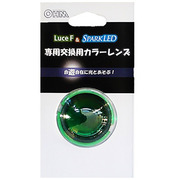 LUSP-LE1G [ルーチェ エフ & SPARKLED専用 交換レンズ グリーン]