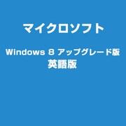 Windows 8 アップグレード版 英語版