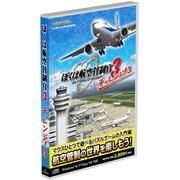 ぼくは航空管制官3チャレンジ!3 [Windows]
