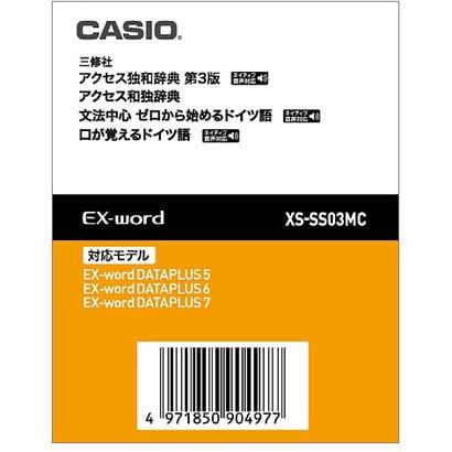 XS-SS03MC [電子辞書用追加コンテンツ 語学・ドイツ]