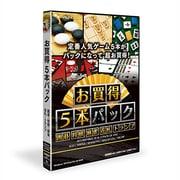 お買得5本パック 囲碁・将棋・麻雀・花札・トランプ [Windows]