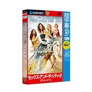 超字幕/セックス・アンド・ザ・シティ・2 ザ・ムービー [キャンペーン版DVD]
