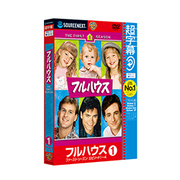 超字幕/フルハウス ファースト・シーズン エピソード1~4 [キャンペーン版DVD]