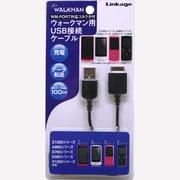LW-01UC [ウォークマン用USB充電通信ケーブル]