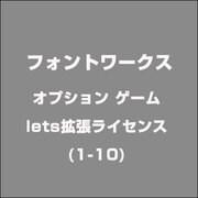 オプション ゲームlets拡張ライセンス(1-10) [ライセンスソフト]