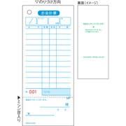 2012NE [お会計票(領収証付) 75×177 単式 No.入(大入り)]