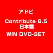 Contribute 6.5 WIN 日本語 DVD-SET [ライセンスソフトウェア]