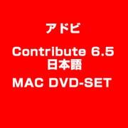 Contribute 6.5 MAC 日本語 DVD-SET [ライセンスソフトウェア]