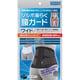 ソルボ 楽らく腰ガード ワイド ブラック Sサイズ(1コ入)