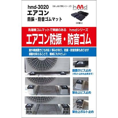 hmd-3020 [エアコン用防振ゴム]