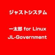 一太郎 for Linux JL-Government [ライセンスソフトウェア]