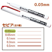 ネオピコライン3 セピア 0.03mm