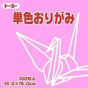 064124 [単色おりがみ 15cm 100枚 ピンク]