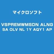 VSPREMWMSDN ALNG SA OLV NL 1Y AQY1 AP [ライセンスソフトウェア]