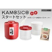 KS-12R [KAMOSICO(カモシコ) 醸壷 スタートセット レッド]