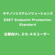 ESET Endpoint Protection Standard 企業向けL 25-49ユーザー [ライセンスソフト]