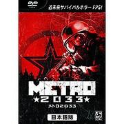 メトロ 2033 日本語版 価格改定版 [Windows]