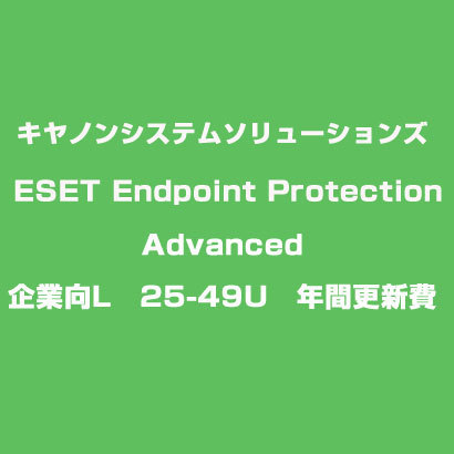 ESET Endpoint Protection Advanced 企業向L 25-49U 年間更新費 [ライセンスソフト]