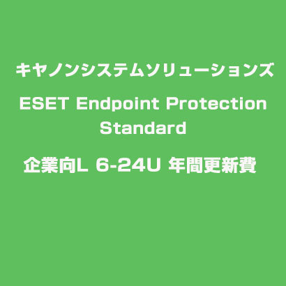 ESET Endpoint Protection Standard 企業向L 6-24U 年間更新費 [ライセンスソフト]