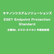 ESET Endpoint Protection Standard 企業向L 200-249U 年間更新費 [ライセンスソフト]