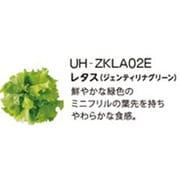 UH-ZKLA02E [Green Farm用 水耕栽培種子キット レタス(ジェンティリナグリーン)]