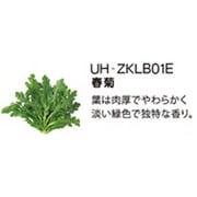 UH-ZKLB01E [Green Farm用 水耕栽培種子キット 春菊]