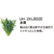 UH-ZKLB02E [Green Farm用 水耕栽培種子キット 水菜]