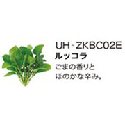 UH-ZKBC02E [Green Farm用 水耕栽培種子キット ルッコラ]