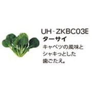 UH-ZKBC03E [Green Farm用 水耕栽培種子キット ターサイ]