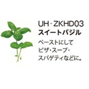 UH-ZKHD03E [Green Farm用 水耕栽培種子キット スイートバジル]