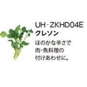 UH-ZKHD04E [Green Farm用 水耕栽培種子キット クレソン]