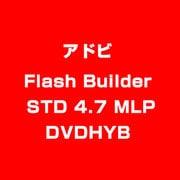 Flash Builder STD 4.7 MLP DVDHYB [ライセンスソフト]