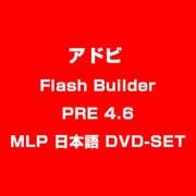 Flash Builder PRE 4.6 MLP 日本語 DVD-SET [ライセンスソフト]