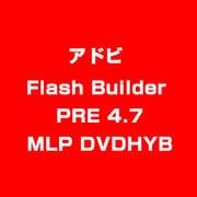 Flash Builder PRE 4.7 MLP DVDHYB [ライセンスソフト]