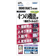 AFP-WX10K [AFP画面保護フィルム スマートフォン WILLCOM DIGNO DUAL 2 WX10K専用]