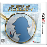 シャーロック・ホームズ パズルシティ [3DSソフト]