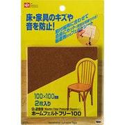 椅子・テーブル脚カバー