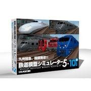 鉄道模型シミュレーター5-10B+