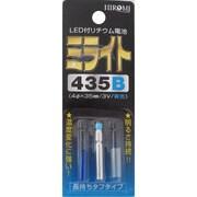 435B [LED付リチウム電池 ミライト435 青色]