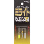 316Y [LED付リチウム電池 ミライト316 黄色]