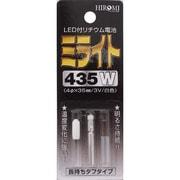 435W [LED付リチウム電池 ミライト435 白色]