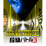 麻雀覇王 段級バトル3 [PS3用ソフト]